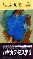 <<海外文学>> 吠える男 / エドワード・マーストン