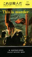 <<海外文学>> これは殺人だ / E・S・ガードナー
