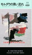 <<海外文学>> モルダウの黒い流れ / ライオネル・デヴィッドスン