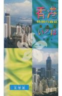 <<政治・経済・社会>> 香港特別行政区基本法いろは / 劉清泉