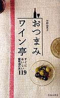 <<生活・暮らし>> おつまみワイン亭 すぐにおいしい葡萄酒の友119 / 平野由希子