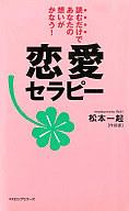 <<趣味・雑学>> 恋愛セラピー / 松本一起