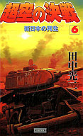 <<日本文学>> 超空の決戦<6> 新日本の再生 / 田中光二