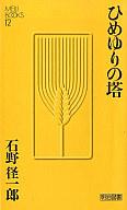 <<日本文学>> ひめゆりの塔 / 石野径一郎