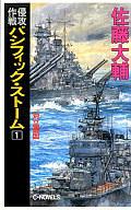 <<日本文学>> 対立要因-侵攻作戦パシフィック・ストーム1- / 佐藤大輔