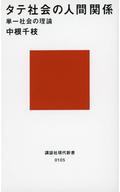 <<政治・経済・社会>> タテ社会の人間関係 / 中根千枝
