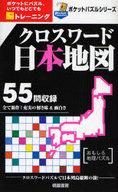 <<趣味・雑学>> クロスワード日本地図