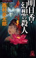 <<国内ミステリー>> 明日香・幻想の殺人 / 西村京太郎