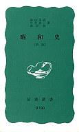 <<政治・経済・社会>> 昭和史[新版] / 遠山茂樹/今井清一/藤原彰