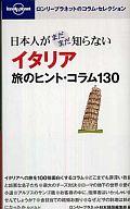 <<歴史・地理>> 日本人がまだまだ知らないイタリア旅ノヒント・コラム130 / ロンリープラネット日本語版編集部