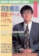 <<趣味・雑学>> 羽生義治の将棋ビギナーズバイブル 3 / 羽生善治