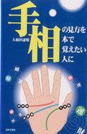 <<趣味・雑学>> 手相の見方を本で覚えたい人に / 大和田斎眼