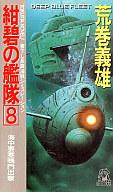 <<日本文学>> 紺碧の艦隊<8>-海中要塞鳴門出撃- / 荒巻義雄