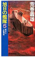 <<日本文学>> 旭日の艦隊5-英本土上陸開始- / 荒巻義雄