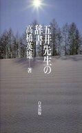 <<宗教・哲学・自己啓発>> 五井先生の辞書 / 高橋英雄