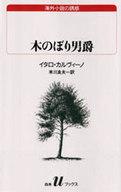 <<政治・経済・社会>> 木のぼり男爵 / イタロ・カルヴィーノ