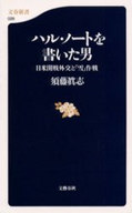 <<政治・経済・社会>> ハル・ノートを書いた男 日米開戦外交と雪 / 須藤眞志