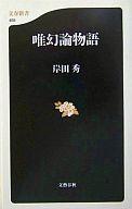 <<政治・経済・社会>> 唯幻論物語 / 岸田秀