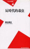 <<政治・経済・社会>> 反時代的毒虫 / 車谷長吉