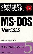 <<コンピュータ>> MS-DOS Ver.3.3 / 毎日コミュニケーションズ
