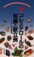 <<生活・暮らし>> 新・コレステロールの知識と献立例 / 桜井達男