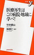 <<政治・経済・社会>> 医療再生はこの病院・地域に学べ! / 平井愛山