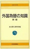 <<ビジネス>> 外国為替の知識 / 東京銀行調査部