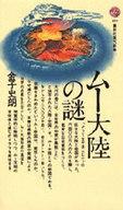 <<政治・経済・社会>> ムー大陸の謎 / 金子四朗