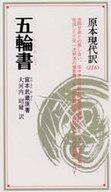 <<政治・経済・社会>> 五輪書 原本現代訳<116> / 宮本武蔵・大河内昭爾