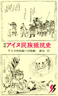 <<政治・経済・社会>> アイヌ民族抵抗史 / 新谷行