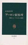 <<政治・経済・社会>> アーロン収容所 / 会田雄次