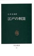 <<政治・経済・社会>> 江戸の刑罰 / 石井良助