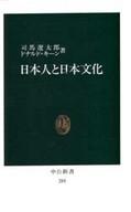 <<政治・経済・社会>> 日本人と日本文化 / 司馬遼太郎