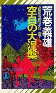 <<日本文学>> 空白の大涅槃 / 荒巻義雄