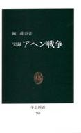 <<政治・経済・社会>> 実録アヘン戦争 / 陳舜臣