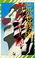 <<日本文学>> 空白のムー大陸 / 荒巻義雄