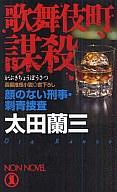 <<日本文学>> 歌舞伎町謀殺 / 太田蘭三