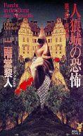 <<国内ミステリー>> 人狼城の恐怖-第三部探偵編 / 二階堂黎人