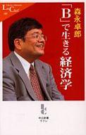 <<政治・経済・社会>> 「B」で生きる経済学 / 森永卓郎