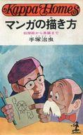 <<趣味・雑学>> マンガの描き方-似顔絵から長編まで- / 手塚治虫