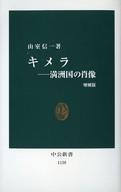 <<政治・経済・社会>> キメラ-満州国の肖像 増補版 / 山室信一