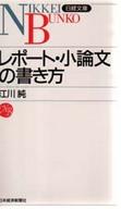 <<ビジネス>> レポート・小論文の書き方 / 江川純