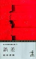 <<国内ミステリー>> 松本清張短編全集9 誤差 / 松本清張