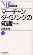 <<ビジネス>> マーチャンダイジングの知識 第2版 / 田島義博