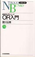<<ビジネス>> OR入門 / 宮川公男