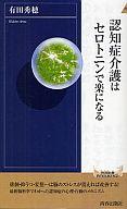 <<政治・経済・社会>> 認知症介護はセロトニンで楽になる / 有田秀穂