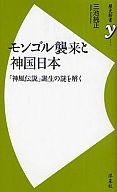 <<政治・経済・社会>> モンゴル襲来と神国日本 「神風伝説」誕生 / 三池純正