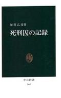 <<政治・経済・社会>> 死刑囚の記録 / 加賀乙彦
