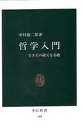 <<政治・経済・社会>> 哲学入門 / 中村雄二郎