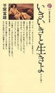 <<政治・経済・社会>> いきいきと生きよ / 手塚富雄